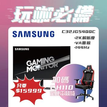 【SAMSUNG 三星】C32JG54QQC 32型 電競液晶螢幕 + 【MSI微星】 CH110 龍魂電競椅 組合價