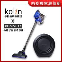 【防疫超值組】Kolin歌林手持旋風吸塵器KTC-LNV305S+美國富及第Frigidaire 空氣清淨機FAP-1154HI(黑)-庫