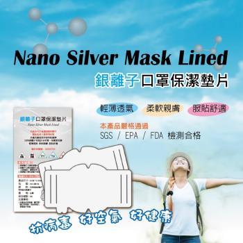 [NS] 台灣製 銀離子口罩墊片 延長口罩使用  成人兒童可用 100入 (保潔墊防護墊大人小孩酒精口罩套)