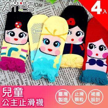 【Amiss】兒童公主止滑襪4入組(3405-49)