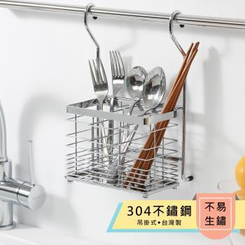 TKY 304不鏽鋼吊掛式刀叉筷桶/置物/廚房刀叉/收納C29019(台灣製造)