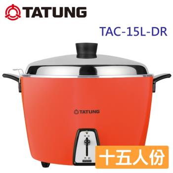 TATUNG大同 15人份不鏽鋼內鍋電鍋 TAC-15L-DR-庫