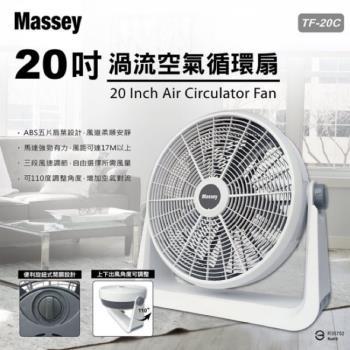 Massey 20吋渦流空氣循環扇TF-20C