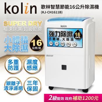 KOLIN歌林 智慧節能自動濕控16公升強力除濕機KJ-CH1611B(2級能效/可退1200元貨物稅)