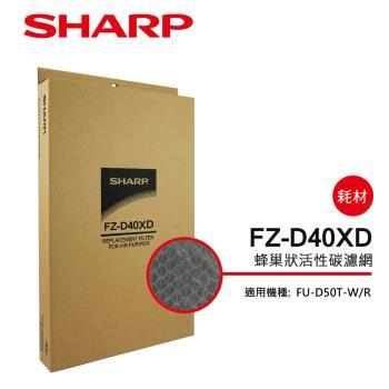 SHARP夏普 FU-D50T專用蜂巢狀活性碳濾網FZ-D40XD