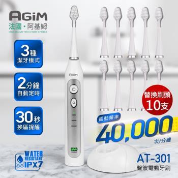 法國-阿基姆AGiM AT-301聲波電動牙刷(1套)+替換刷頭(10支)