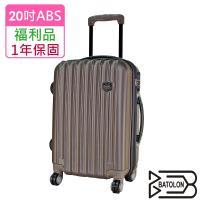 (福利品  20吋)  時尚美型加大ABS硬殼箱/行李箱 (咖啡棕)