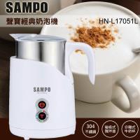 聲寶SAMPO 冷熱兩用不鏽鋼磁吸式奶泡機(HN-L17051L)