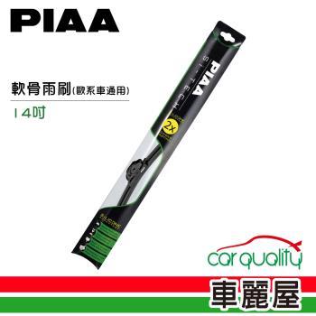 日本PIAA 雨刷PIAA Si-TECH軟骨14 歐系車通用97035(車麗屋)