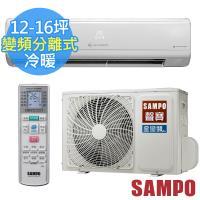 SAMPO 聲寶 一級能效 12-16坪 旗艦變頻冷暖 CSPF分離式冷氣 AU-PC80DC1+AM-PC80DC1