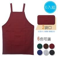 台灣製雙層2口袋肩掛素色圍裙-(任選6入)