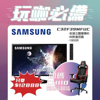 【SAMSUNG 三星】C32F39MFUC 32型 曲面低藍光多媒體液晶螢幕 + 【MSI微星】 CH110 龍魂電競椅 組合價