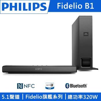 PHILIPS飛利浦 5.1聲道 無線藍芽聲霸SoundBar Fidelio B1