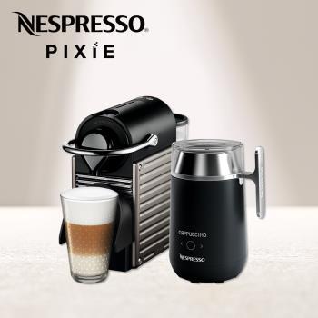 【Nespresso】膠囊咖啡機 Pixie 鈦金屬 Barista咖啡大師調理機 組合