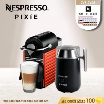【Nespresso】膠囊咖啡機 Pixie 紅色 Barista咖啡大師調理機 組合