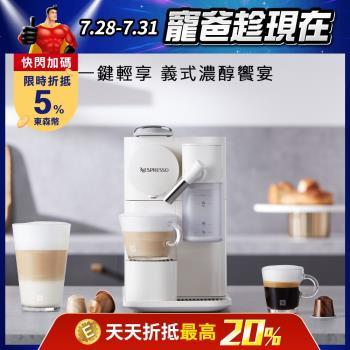 【Nespresso】膠囊咖啡機 Lattissima One 珍珠白