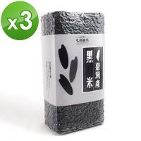 【弘昌碾米工廠】非糯性黑秈糙米-1kgX3包