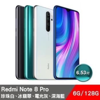 紅米Redmi Note 8 Pro (6GB/128GB) 6.53吋雙鏡頭智慧手機