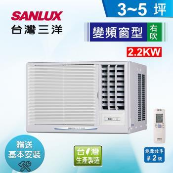 獨家登記送料理鍋↘SANLUX三洋冷氣 二級能效 3-5坪 變頻右吹窗型冷氣機 SA-R22VSE