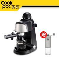 滿額送環保吸管組★鍋寶 全自動咖啡機 CF-808