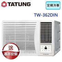 ★大同好禮三選一★TATUNG大同 6-8坪定頻冷專窗型冷氣 TW-362DIN