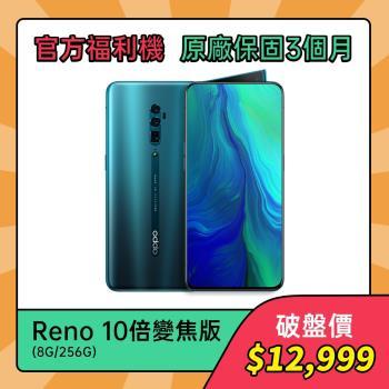 OPPO 福利品 Reno 10倍變焦版(8G/256G)6.6吋 4800萬側旋升降三鏡頭手機-霧海綠-B