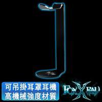 FOXXRAY 大角鬥狐耳機架(FXR-STD-01)