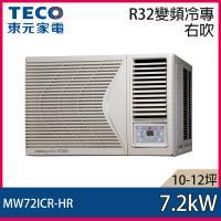 隨貨送象印牌微電腦電子鍋★TECO東元 12-14坪 變頻右吹窗型冷氣 MW72ICR-HR