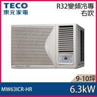 隨貨送象印牌微電腦電子鍋★TECO東元 8-10坪 1級R32變頻右吹窗型冷氣 MW63ICR-HR