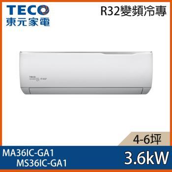 登記送果汁機 TECO東元 6-7坪 精品變頻冷專分離式 MA36IC-GA1/MS36IC-GA1