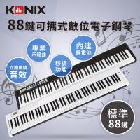 【KONIX】88鍵可攜式數位電子鋼琴 鋰電池充電 附專用防塵套