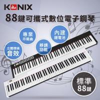 88鍵可攜式數位電子鋼琴 數位鋼琴 電鋼琴 鋰電池充電 附專用防塵套