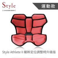 Style Athlete II 軀幹定位調整椅升級版- 粉 送寵愛之名面膜4入組