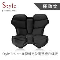 Style Athlete II 軀幹定位調整椅升級版- 黑 送寵愛之名面膜4入組