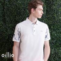 oillio歐洲貴族 短袖吸濕排汗透氣POLO衫 特色雙袖印花 細膩網眼織法 白色 - 男款 特色襯衫領 吸濕排汗 休閒服法國品牌 休閒口袋