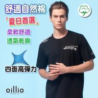 oillio歐洲貴族 男裝 高彈性吸濕排汗圓領T恤 全棉舒適透氣 自由搭配超簡單(台灣製) 黑色 -男款 透氣乾爽 四面彈力 夏日首選 MIT