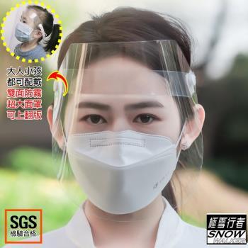 [極雪行者]SW-MC01-雙面防霧防疫防飛沫防油污可上翻防護面罩/通過SGS檢測/符合日本安全規定/預定會缺貨~防疫NO.1