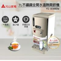 元山 7.0L不鏽鋼全開水溫熱飲水機/開飲機/淨水機 YS-8308DW