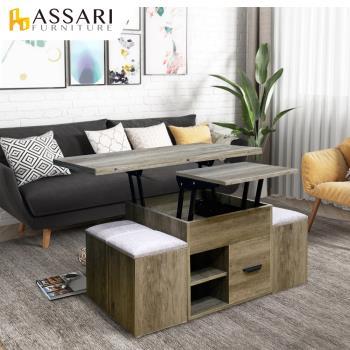ASSARI-木村高機能升降大茶几餐桌