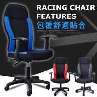 凱堡 蓋爾高機能T手賽車椅/電腦椅/辦公椅/主管椅
