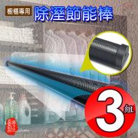 金德恩 台灣製造專利款 3組鋼琴櫥櫃專用防潮節能除濕棒/除濕神器+抽屜收納波浪隔板