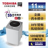 【TOSHIBA東芝】 10公斤節能省水變頻洗衣機 尊榮灰(AW-DE1100GG)