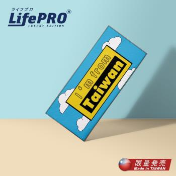 【LifePRO】我來自於台灣-天空自由款