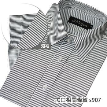 Chinjun抗皺商務襯衫、短袖,黑白相間條紋,編號B8049