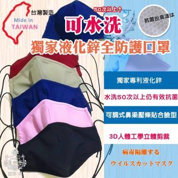 可水洗 獨家專利液化鋅防護防潑水口罩 4入/組(成人款)