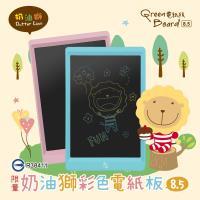 (2入組特賣)Green Board 限量 奶油獅8.5吋彩色電紙板(筆記、留言、遊戲、塗鴉的好幫手)粉藍兩色~任你挑