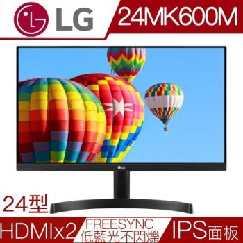 【LG樂金】24MK600M-B 24型IPS面板FreeSync電競液晶螢幕