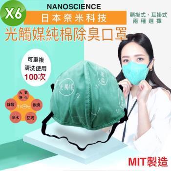 《NT》台灣製 可重複清洗 奈米光觸媒 立體成人口罩 6入 (抗菌除臭防塵防霾防霧霾面罩3D平面大人)