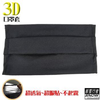 [極雪行者](3入組)SW-3D01台灣製3D立體彈力超薄透氣絲質透光口罩套-不起霧透氣NO.1~3D立體剪裁