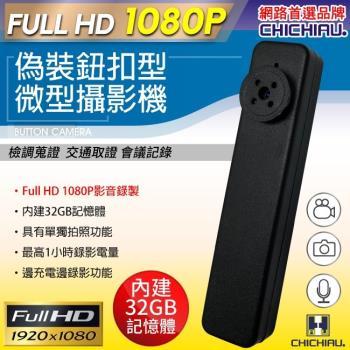 【CHICHIAU】Full HD 1080P 偽裝鈕扣造型微型針孔攝影機(內建32G記憶體)